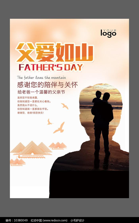 创意父爱如山父亲节海报图片