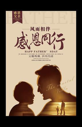 创意父亲节宣传海报