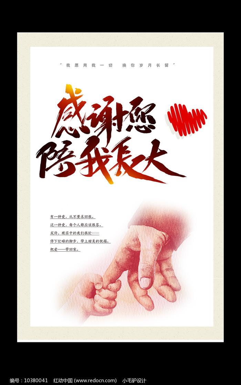 创意父亲节主题海报图片