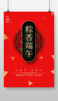 创意粽香端午端午节促销海报
