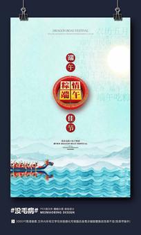 创意中国风端午节宣传海报