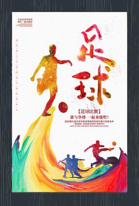 创意足球比赛宣传海报