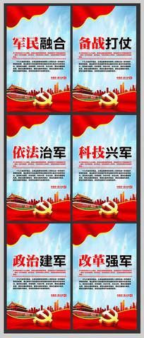 党建改革强军宣传展板模板