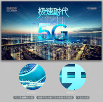大气城市科技极速时代5G海报