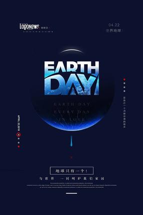 地球日公益海报