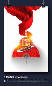 端午节极简中国风宣传海报