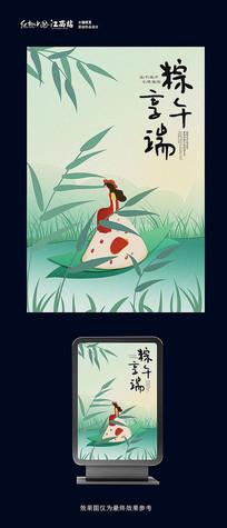 端午节女孩粽子插画风格海报