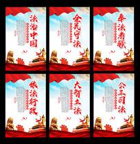 法治中国全民守法法制展板设计
