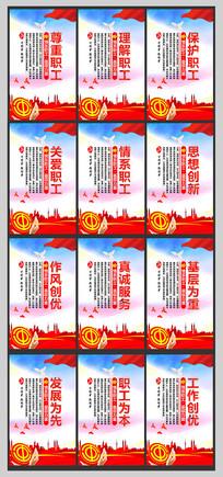 工会文化宣传标语展板