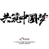 共筑中国梦字 PSD