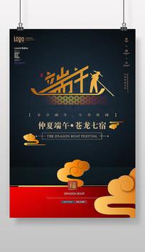 古典创意端午节海报设计