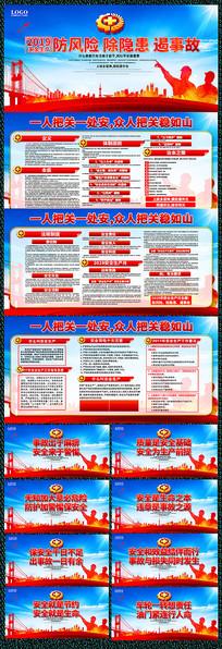 红色安全生产月宣传展板