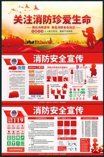 红色消防安全宣传展板