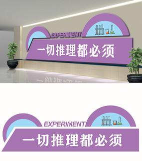 化学实验室文化墙设计