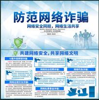 蓝色防止网络诈骗宣传展板