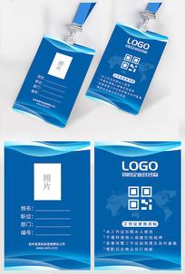 蓝色高档工作证胸卡工牌设计