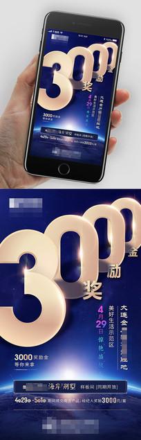 蓝色高端房地产手机海报