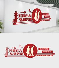 老年活动中心文化墙