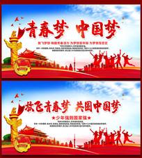 青春梦中国梦共青团展板