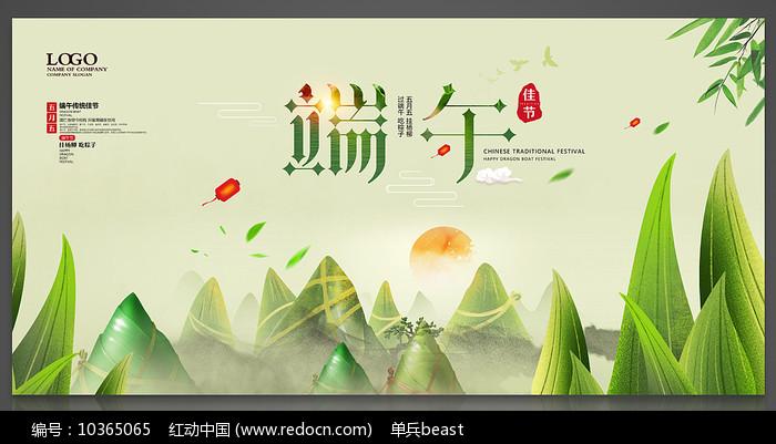 清淡时尚端午节宣传海报图片