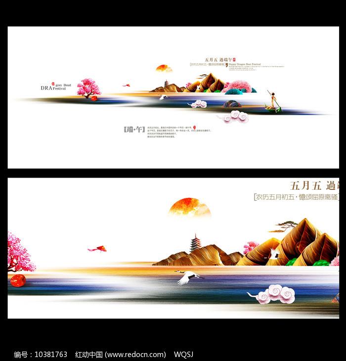 清新唯美风格端午节海报设计图片