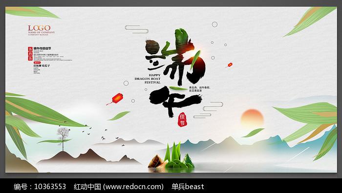 清新中国风端午节海报图片