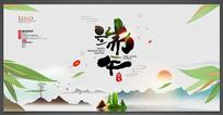 清新中国风端午节海报