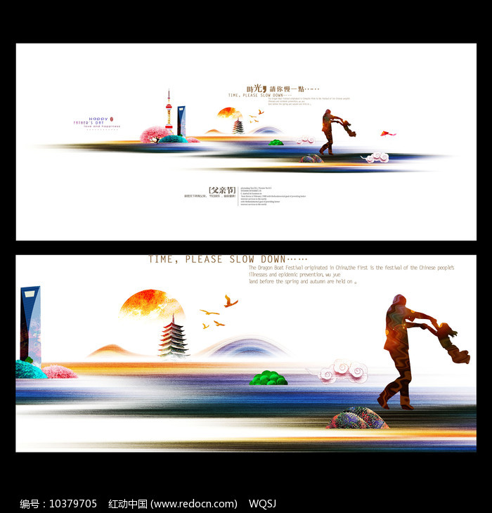 清新中国风父亲节海报设计图片