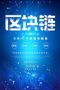 区块链互联网科技峰会海报