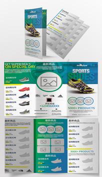 商场运动鞋促销宣传三折页