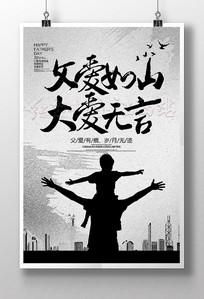 水墨中国风父亲节海报设计