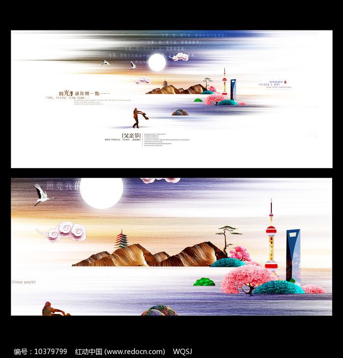 唯美中国风父亲节海报设计图片