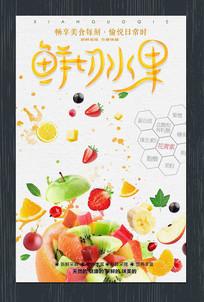 鲜切水果宣传海报