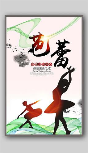 芭蕾舞蹈培训海报设计