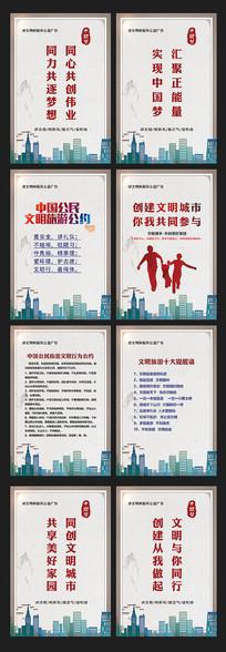 中国风创建文明城市创文宣传展板