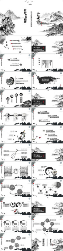 中国风山水书画PPT