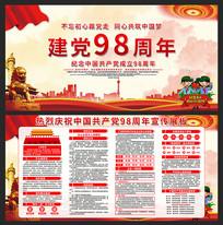 中国共产党98周年宣传展板