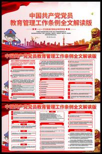 中国共产党党员教育管理工作全文解读展板