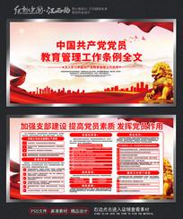 中国共产党党员教育管理工作条例全文展板