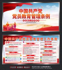 中国共产党党员教育管理工作条例展板