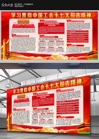中国工会十七大精神宣传栏