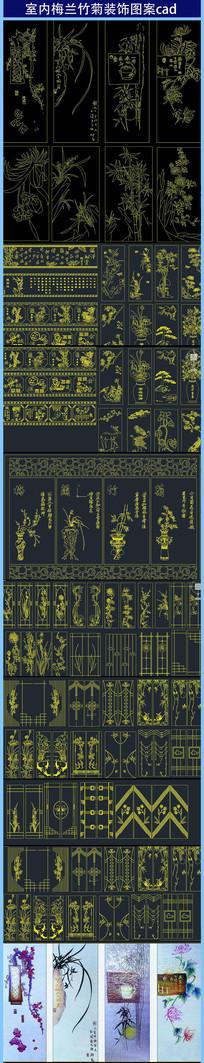 室内梅兰竹菊装饰图案cad