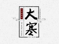 二十四节气之大寒手绘水墨书法艺术字