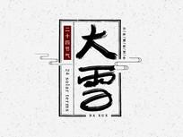 二十四节气之大雪手绘水墨书法艺术字