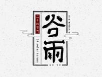 二十四节气之谷雨手绘水墨书法艺术字