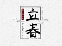 二十四节气之立春手绘水墨书法艺术字