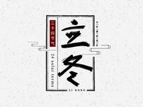 二十四节气之立冬手绘水墨书法艺术字