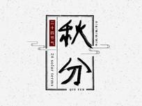 二十四节气之秋分手绘水墨书法艺术字