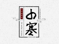 二十四节气之小寒手绘水墨书法艺术字