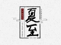 二十四节气之夏至手绘水墨书法艺术字